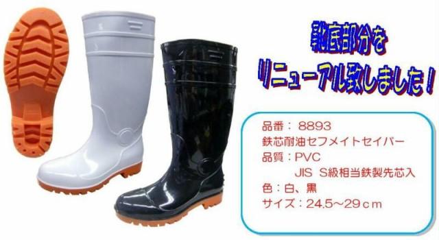 安全靴 長靴 PVC 耐油安全長靴 8893 富士手袋工業...