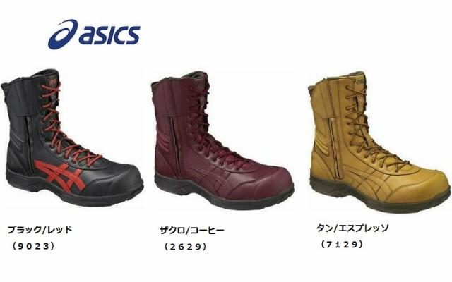 安全靴 アシックス FIS500 長編上げ 限定カラ...