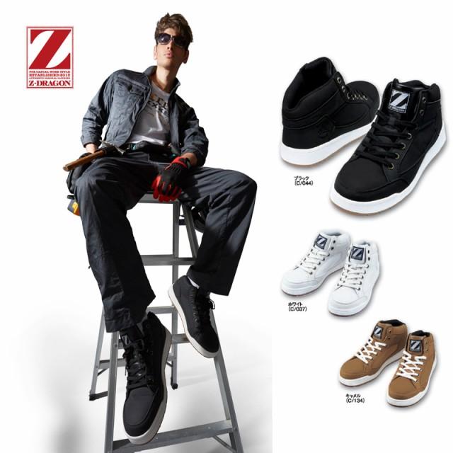 安全靴 ミドルカット S5163 Z-DRAGON 自重堂 安全...