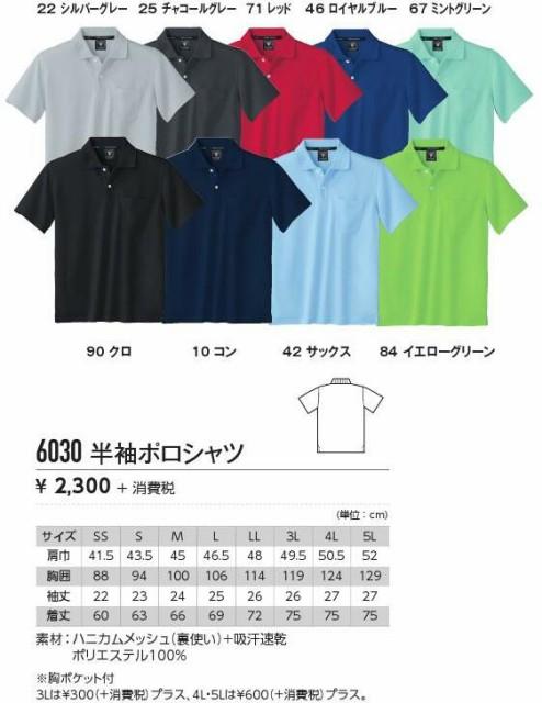 半袖ポロシャツ ジーベック 男女兼用 6030 3L 吸...