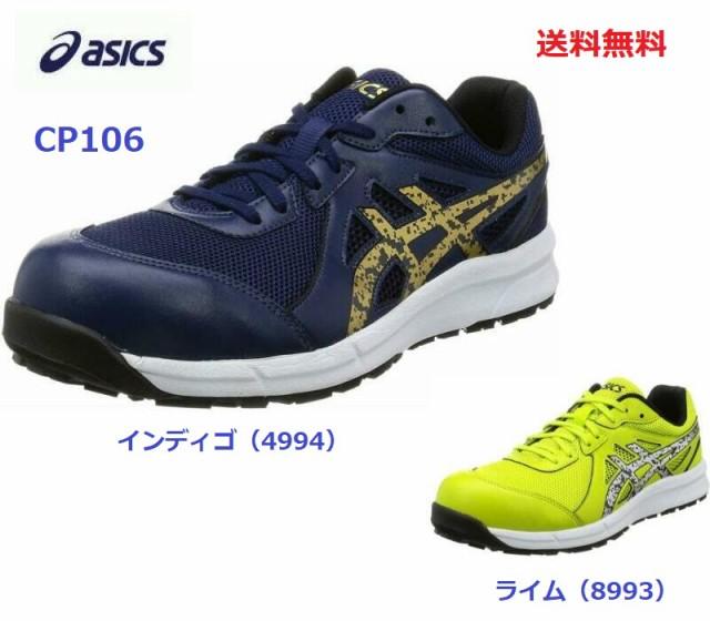 安全靴 アシックス FCP106 asics 新商品 メッシュ...