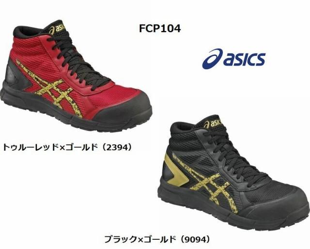 【安全靴】 アシックス安全靴 FCP104 ミドルカッ...