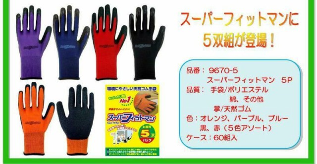 作業手袋 滑り止め手袋 スーパーフィットマン 5...