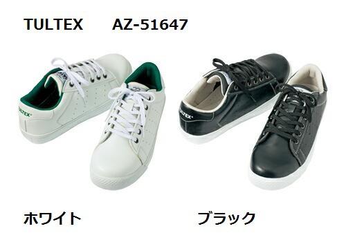安全靴 タルテックス TULTEX 男女兼用 AZ-51647 ...