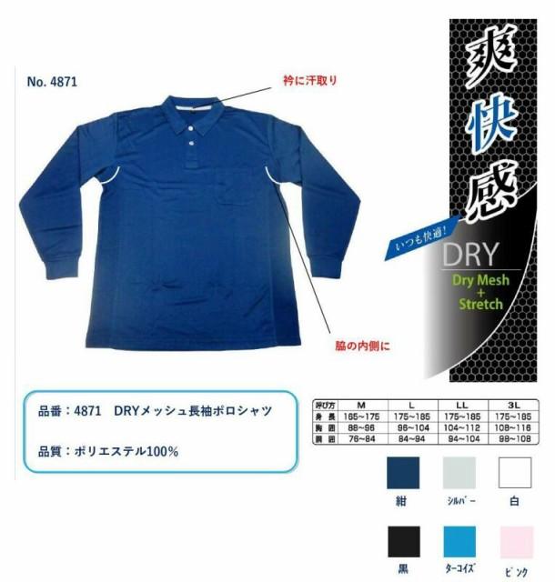 長袖ポロシャツ 4871 吸汗速乾 DRY 富士手袋...