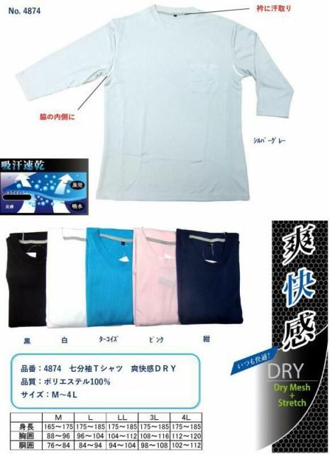 七分袖Tシャツ 4874 吸汗速乾 DRY 富士手袋工業(4...