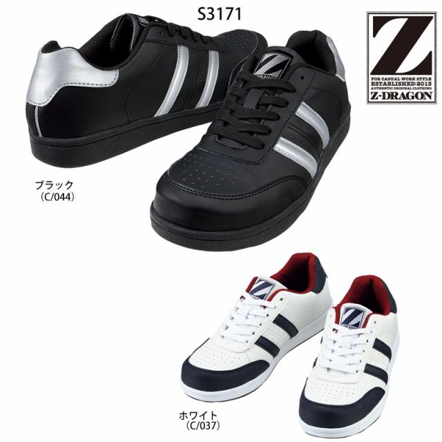 送料無料!!安全靴 ひもタイプ S3171 Z-DRAGON ...
