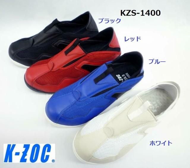 安全靴 ケイゾック KZS-1400 スリッポン 超軽 K-...