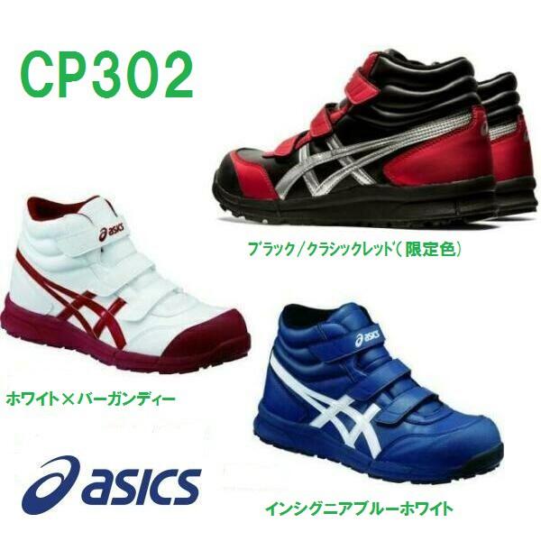 安全靴 アシックス 新作 FCP302 ミドルカット マ...