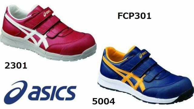 安全靴 アシックス 新作 FCP301 マジック asics(f...