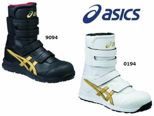 安全靴 アシックス FCP401 半長靴マジック(fcp401...