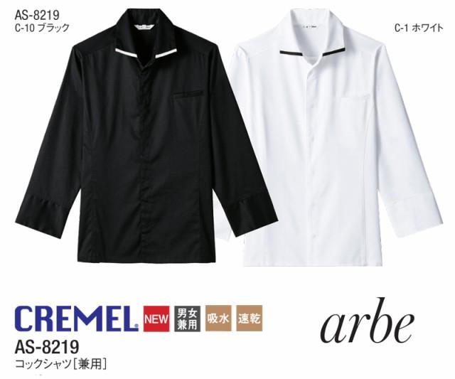 コックシャツ 長袖 白衣 男女兼用 AS-8219 チトセ...