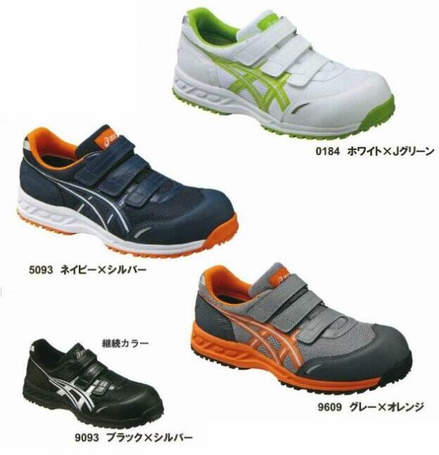 アシックス 安全靴 FIS41L 0184 ホワイト/ジャス...