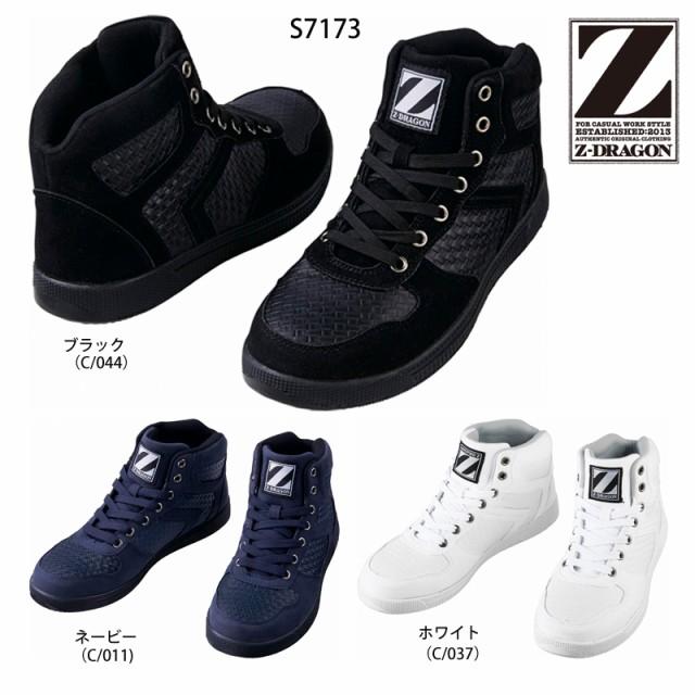 安全靴 ミドルカット S7173 Z-DRAGON 自重堂 安全...
