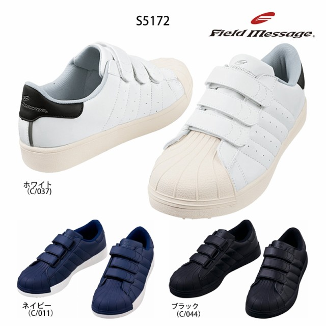 フィールドメッセージ 安全靴 S5172 自重堂 安全...