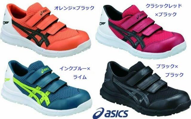 安全靴 アシックス 新作 FCP202 マジック(fcp202)
