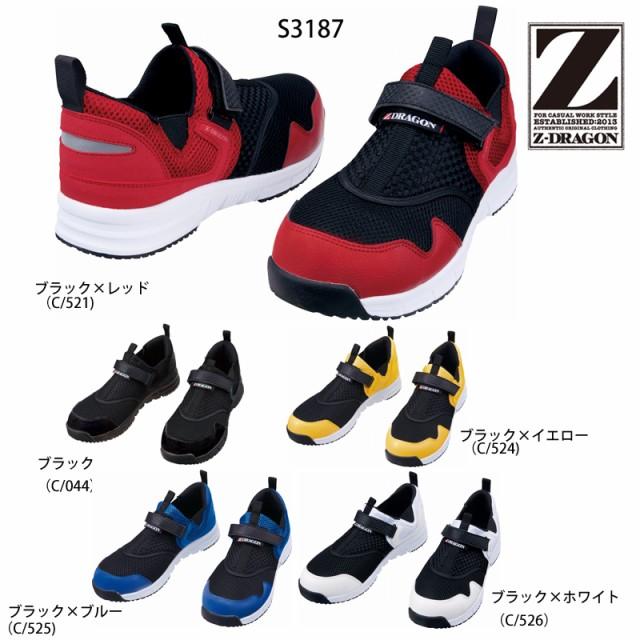 安全靴 S3187 Z-DRAGON 自重堂 安全靴スニーカー ...