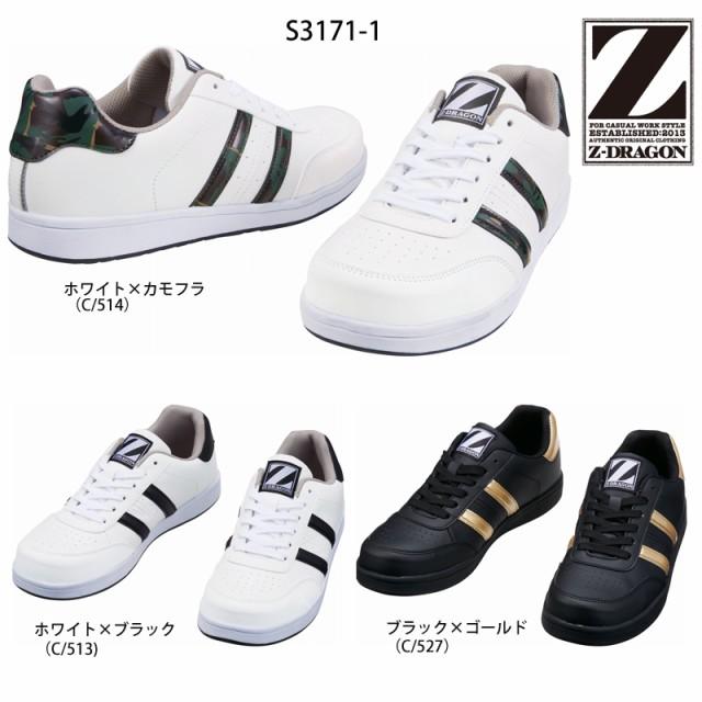 安全靴 ひもタイプ S3171-1 Z-DRAGON 自重堂 安全...