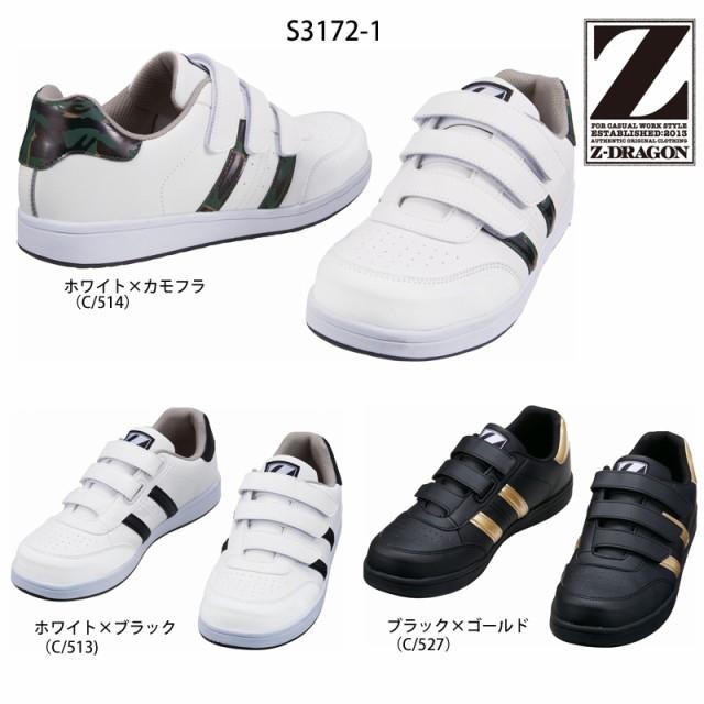 安全靴 マジックタイプ S3172-1 Z-DRAGON 自重堂 ...