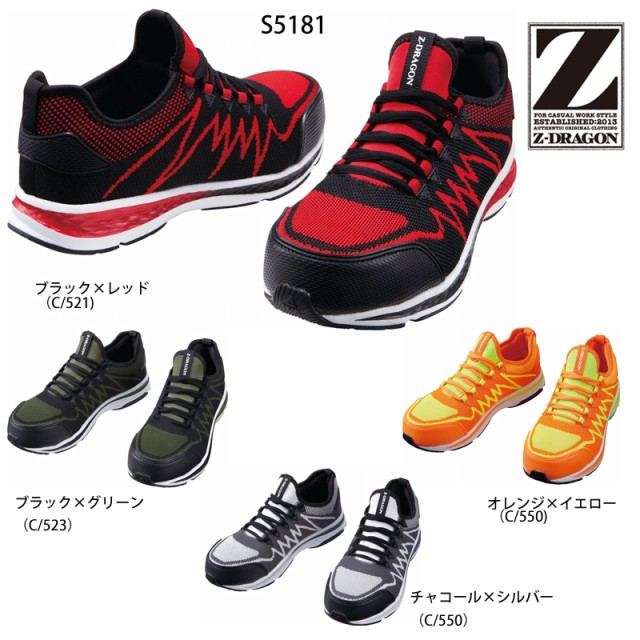 Z-DRAGON 自重堂 S5181 安全靴 安全靴スニーカー ...