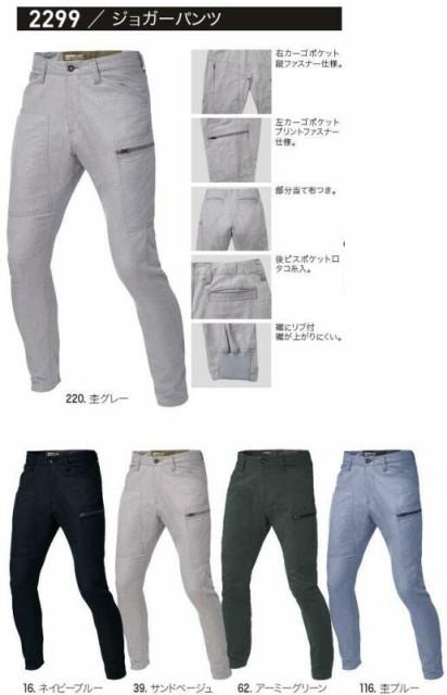 ジョガーパンツ ストレッチ 春夏 2299 現場服 ジ...