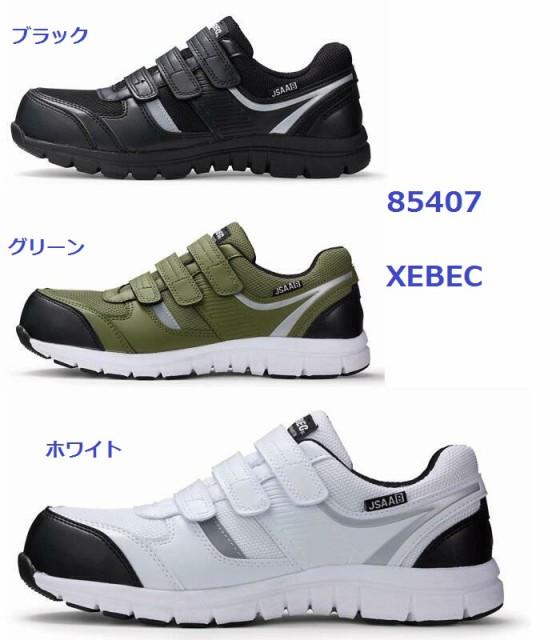 安全靴 ジーベック マジック 85407 xebec 安全靴...