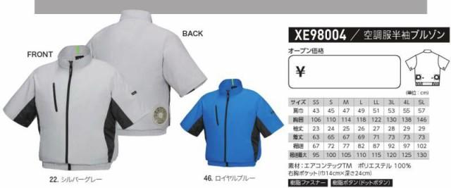 空調服 XE98004 半袖ブルゾン ジャンパーのみ単品...