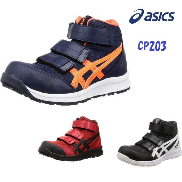 安全靴 アシックス 新作 FCP203 ミドルカット マ...