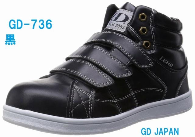 安全靴 スニーカー ハイカット マジック GD-736 G...