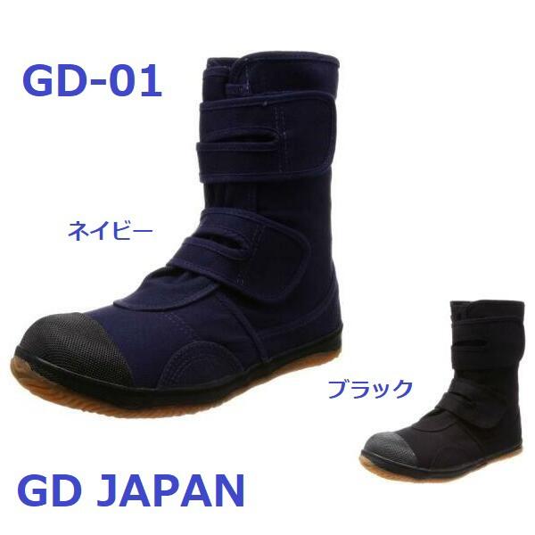 安全靴 鋼製先芯入り高所作業靴 GD-01 GDジャパン...