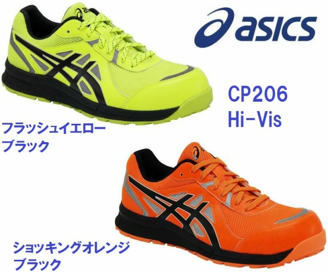 アシックス 安全靴 CP206 Hi-Vis 高視認シューズ ...