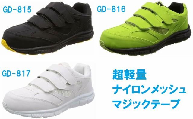 安全靴 スニーカー マジック GD-815 817 GDジャパ...