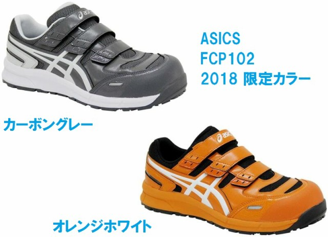 安全靴 アシックス ウィンジョブ FCP102 限定色