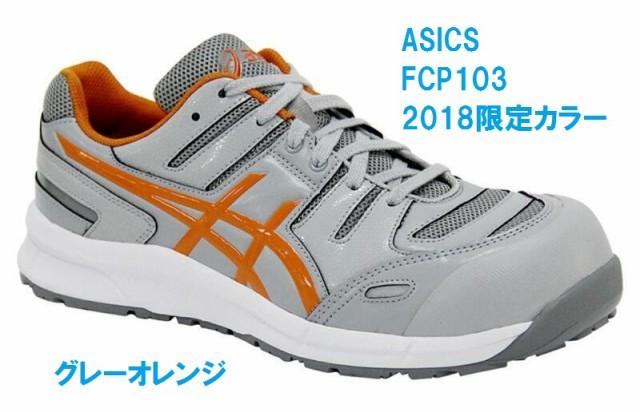安全靴 アシックス ウィンジョブ FCP103 限定色 0...
