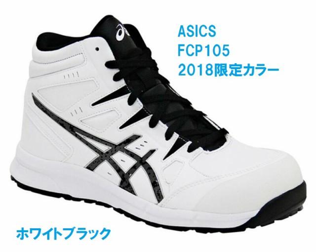 安全靴 アシックス ミドルカット FCP105 限定色