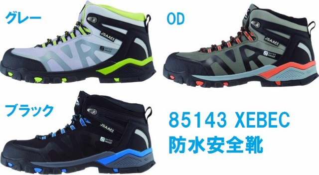 安全靴 ジーベック 防水 ミドルカット 85143 xebe...