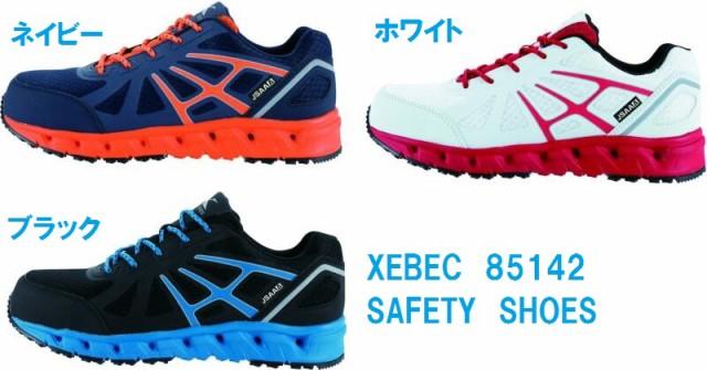 安全靴 ジーベック 男女兼用 85142 xebec 安全靴...