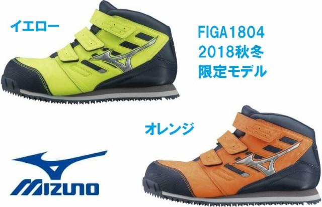 安全靴 ミズノ ミドルカット F1GA1804 2018秋冬限...