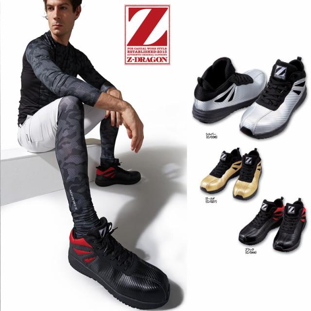 【50足限り特価セール】 安全靴 ミドルカット 自重堂 Z-DRAGON S7183 安全靴スニーカー 送料無料
