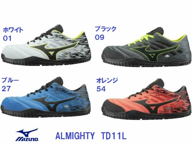 安全靴 ミズノ オールマイティ TD11L (F1GA1900) ...