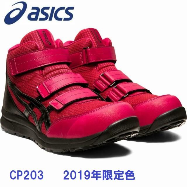 安全靴 アシックス FCP203 ミドルカット マジック...