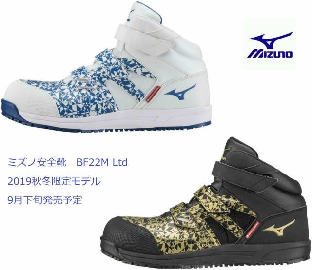 安全靴 ミズノ ミドルカット 新作 ALMIGHTY BF22M...