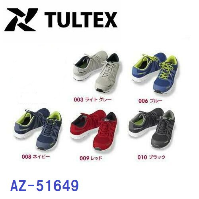 安全靴 タルテックス TULTEX AZ-51649 男女兼用 ...