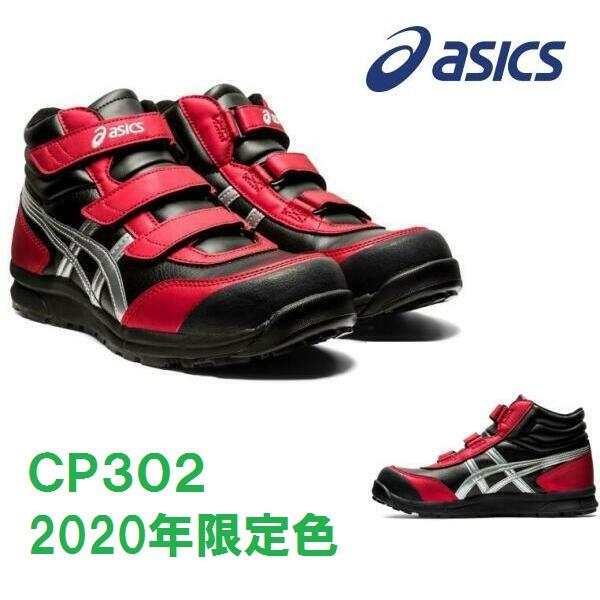 安全靴 アシックス ミドルカット CP302 2019冬限...
