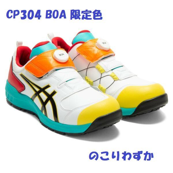 安全靴 アシックス CP307 Boa ダイヤル式 ローカ...