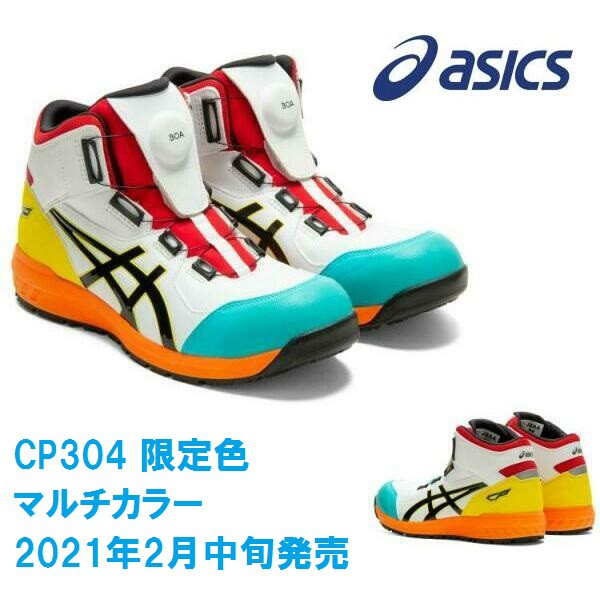 安全靴 アシックス ハイカット CP304 Boa 限定色 ...