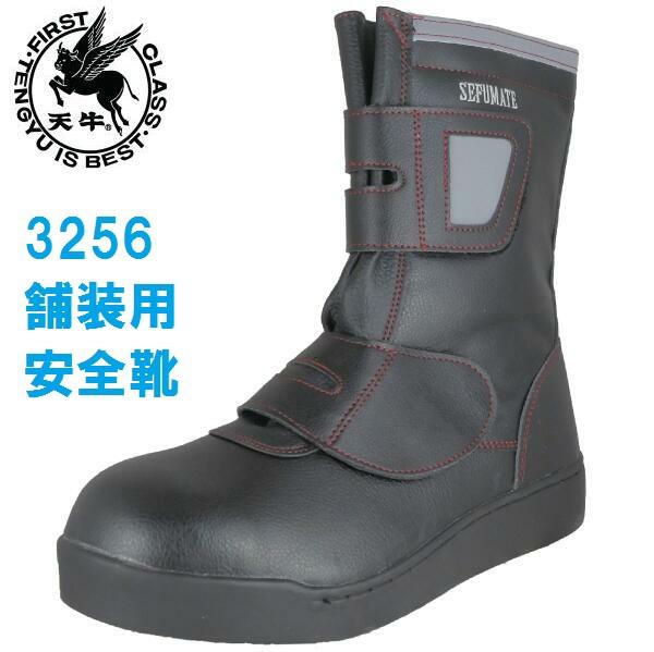 舗装用安全靴 3256 セフメイト 富士手袋工業(3256...