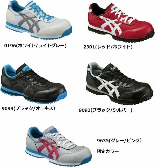 安全靴 アシックス FIS32L asics 安全スニー...