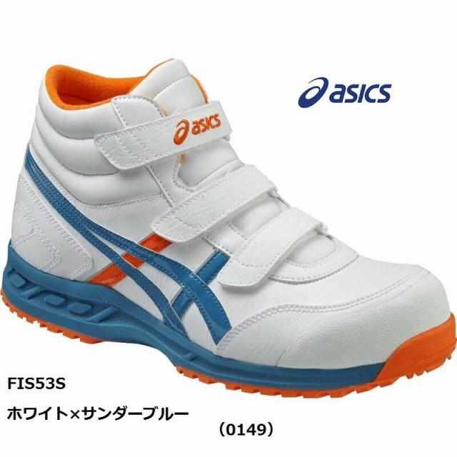安全靴 アシックス FIS53S ミドルカット マジック 在庫限り(fis53s)