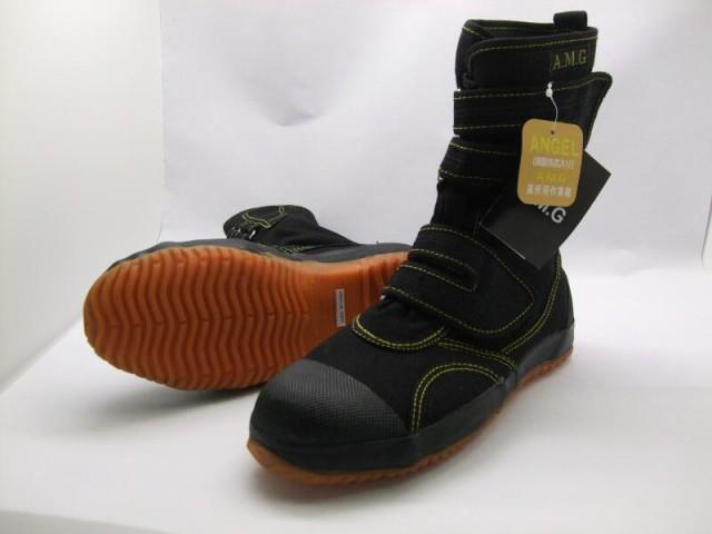 安全靴 鋼製先芯入り高所作業靴 AMG 黒 たび...